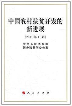 中国农村扶贫开发的新进展
