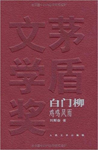 白门柳(套装共3册)