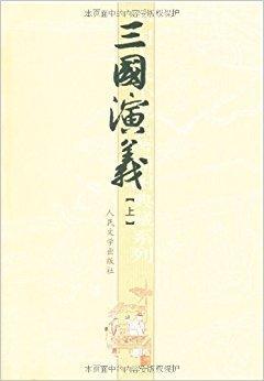 三国演义(套装上下册)