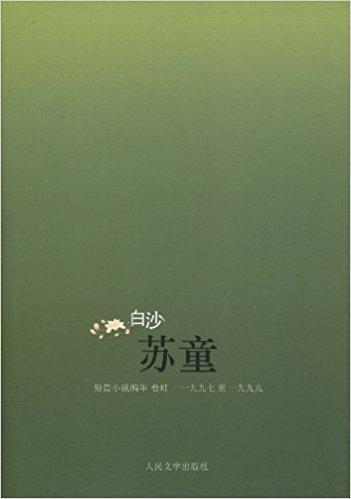 白沙:苏童短篇小说编年卷4(1997至1999)