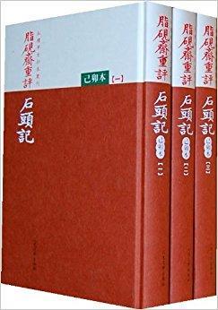脂砚斋重评石头记:己卯本(套装共3册)