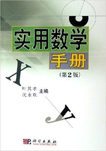实用数学手册
