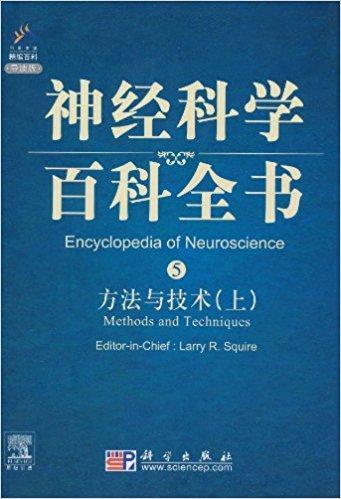神经科学百科全书5:方法与技术(上)(导读版)
