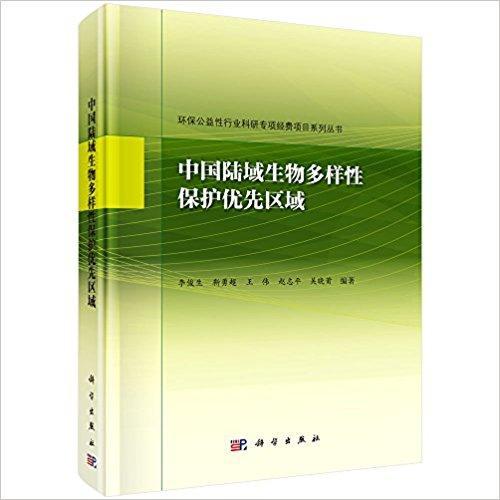 中国陆域生物多样性保护优先区域