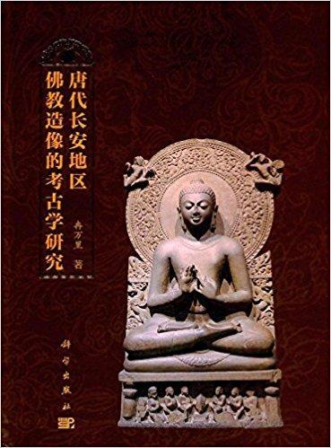 唐代长安地区佛教造像的考古学研究