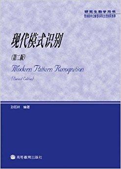 研究生教学用书:现代模式识别(第2版)