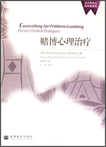 赌博心理治疗