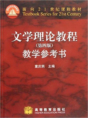 面向21世纪课程教材:文学理论教程(第4版)教学参考书(附光盘1张)