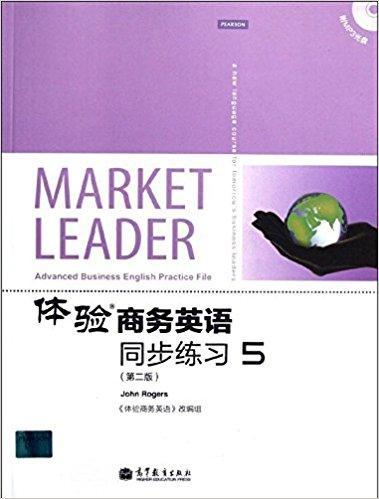 体验商务英语同步练习5(第2版)(附MP3光盘)