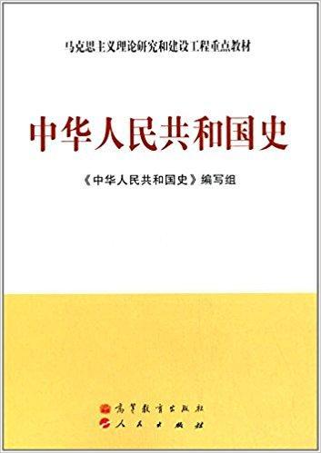 马克思主义理论研究和建设工程重点教材:中华人民共和国史