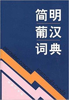 简明葡汉词典(两种图片随机发放)