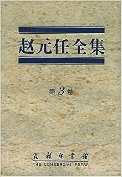 赵元任全集(第3卷)