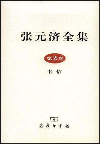 张元济全集第2卷:书信