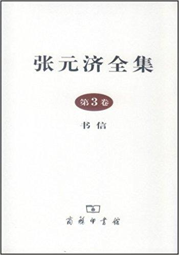 张元济全集(第3卷):书信