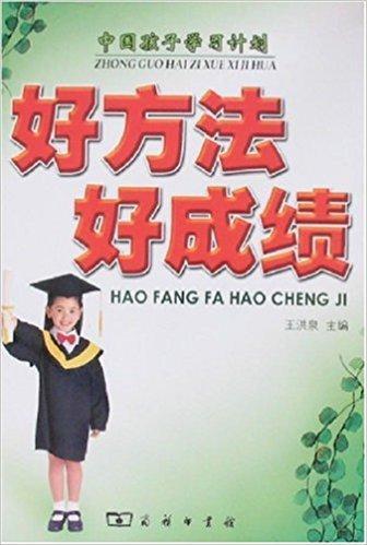 中国孩子学习计划:好方法?好成绩