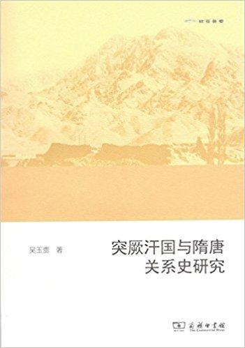 突厥汗国与隋唐关系史研究(欧亚备要)
