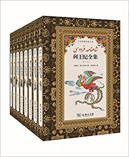 列王纪全集(全8册)(汉译波斯经典文库)