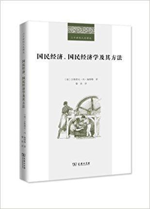 国民经济、国民经济学及其方法(二十世纪人文译丛)