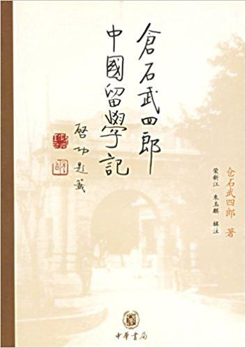 仓石武四郎中国留学记