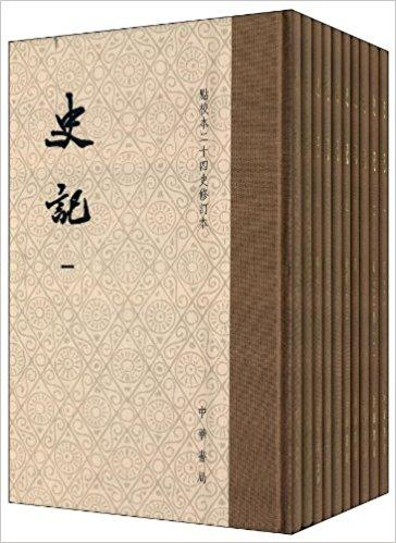 史记(修订本)(套装共10册)