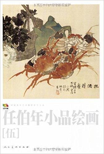 中国高等艺术院校教学范本:任伯年小品绘画5
