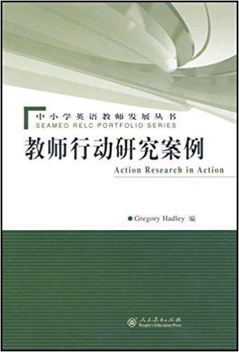 中小学英语教师发展丛书?教师行动研究案例