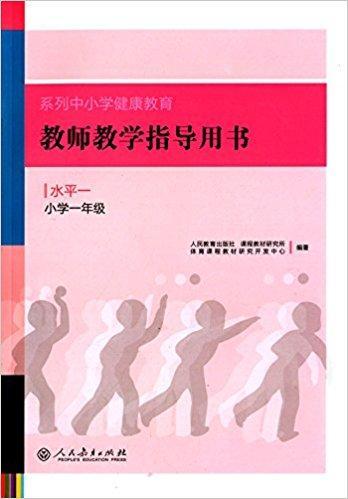 系列中小学健康教育教师教学指导用书:水平一(小学一年级)