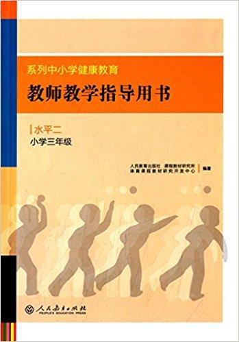 系列中小学健康教育教师教学指导用书:水平二(小学三年级)