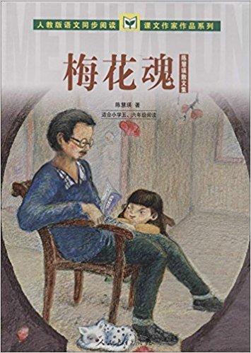 课文作家作品系列·梅花魂:陈慧瑛散文集(适合小学5、6年级阅读)(人教版)
