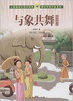 人教版语文同步阅读·课文作家作品系列:与象共舞·赵丽宏散文集(适合小学5、6年级)