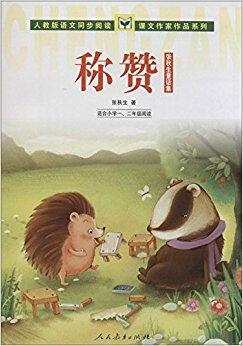 课文作家作品系列·称赞:张秋生童话集(适合小学1、2年级阅读)(人教版)