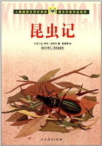 课文作家作品系列:昆虫记(适合小学3、4年级阅读)(人教版)