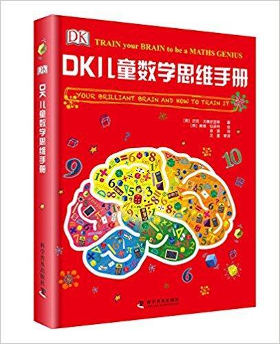 DK儿童数学思维手册