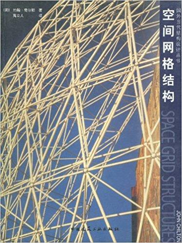 空间网格结构