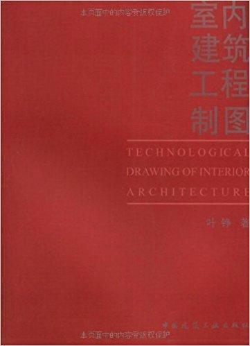 室内建筑工程制图