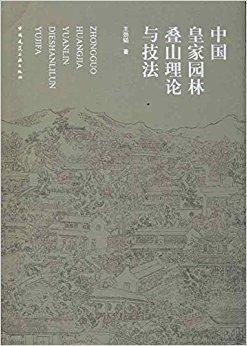 中国皇家园林叠山理论与技法