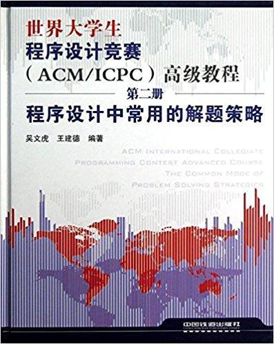 世界大学生程序设计竞赛(ACM / ICPC)高级教程(第2册):程序设计中常用的解题策略