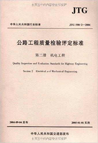 中华人民共和国行业标准:公路工程质量检验评定标准(JTG F80/2-2004)(第2册)