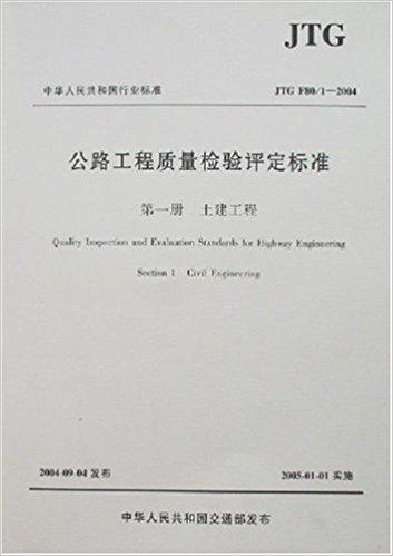 公路工程质量检验评定标准(第1册):土建工程