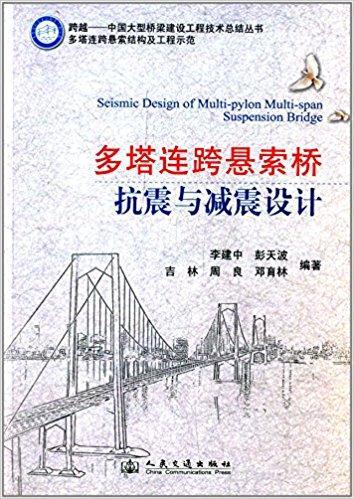 跨越·中国大型桥梁建设工程技术总结丛书:多塔连跨悬索桥抗震与减震设计