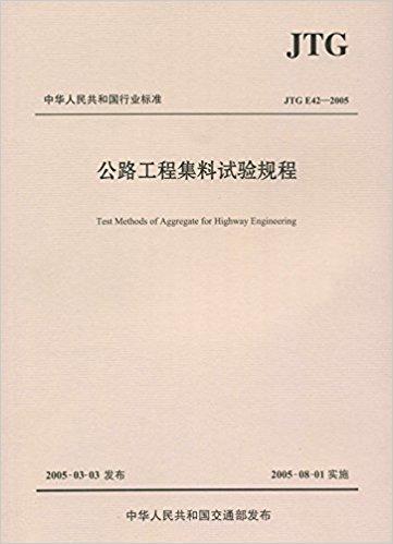 中华人民共和国行业标准:公路工程集料试验规程(JTG E42-2005)