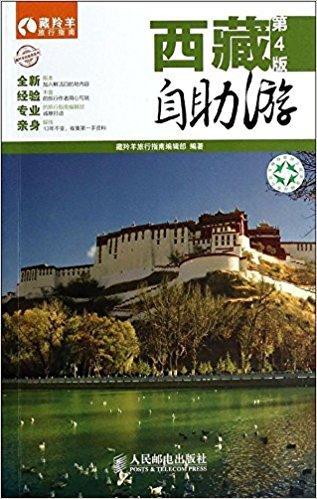 西藏自助游(第4版)