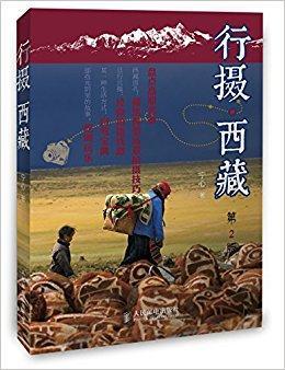 行摄西藏(第2版)