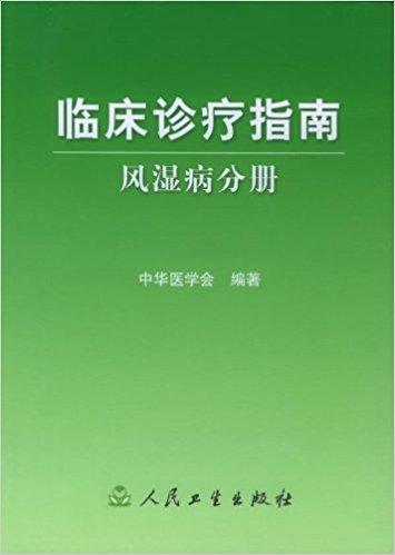 临床诊疗指南:风湿病分册