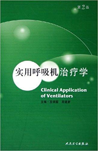 实用呼吸机治疗学(第2版)