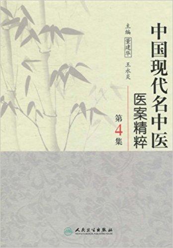 中国现代名中医医案精粹(第4集)