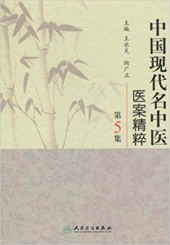 中国现代名中医医案精粹(第5集)