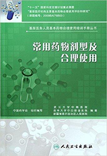 基层医务人员基本药物合理使用培训手册丛书:常用药物剂型及合理使用