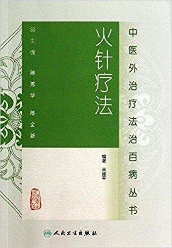 中医外治疗法治百病丛书:火针疗法