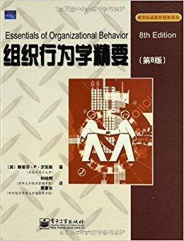 组织行为学精要(第8版)